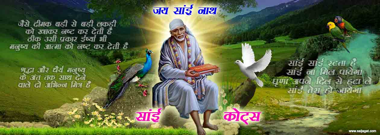 sai-jagat-quotes