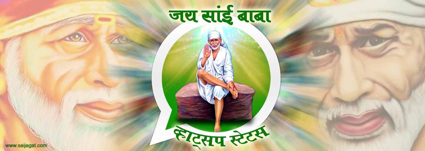 Sai Baba Whatsapp Status Latest Sai Baba Status